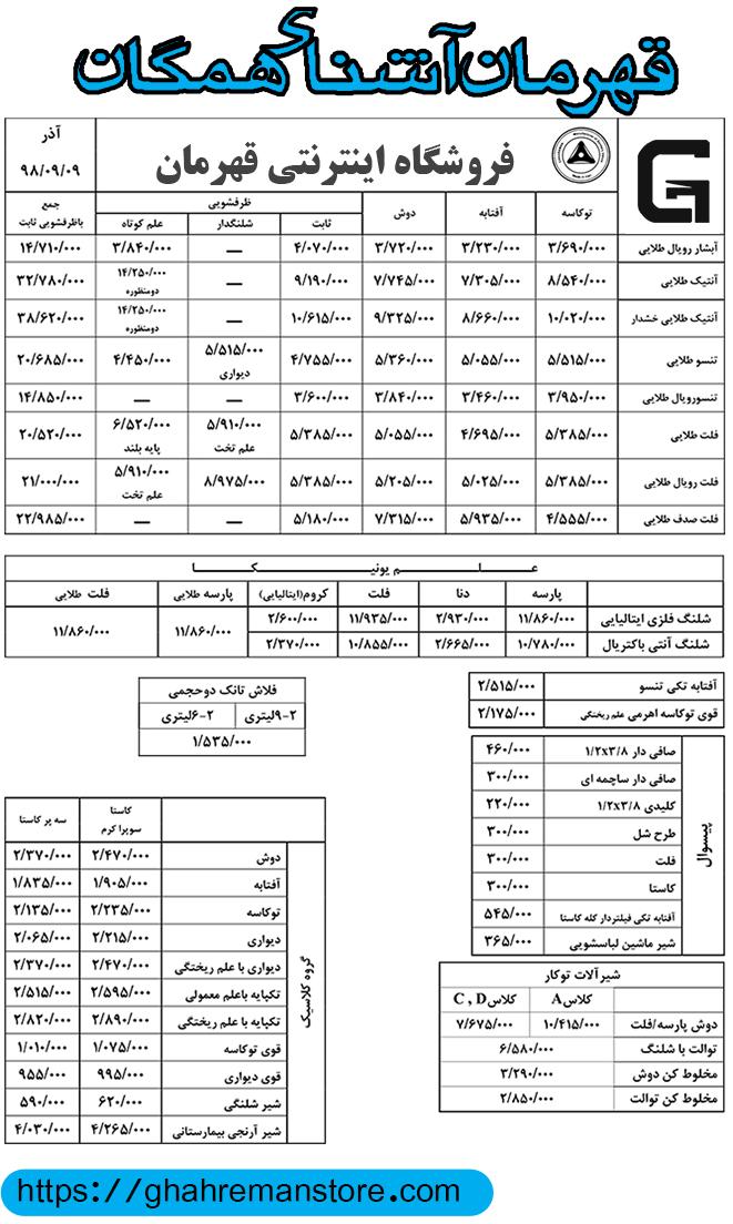 لیست قیمت آذرماه2